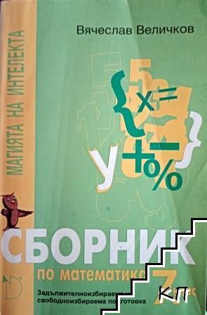 Сборник по математика за 7. клас. Задължителна и свободноизбираема подготовка