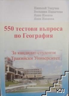 550 тестови въпроса по география