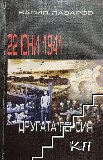 22 юни 1941. Другата версия