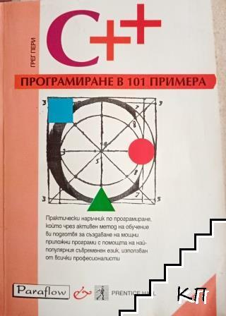 C++. Програмиране в 101 примера