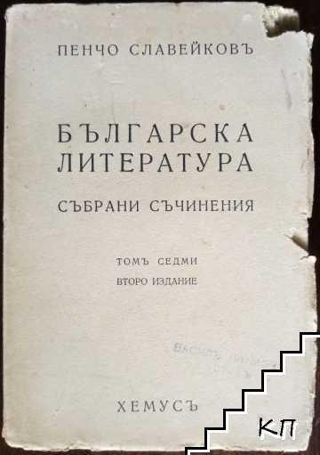 Българска литература. Томъ 7: Събрани съчинения