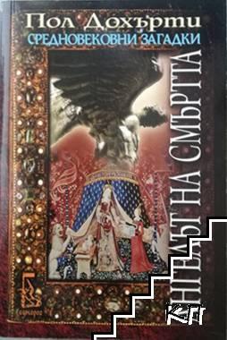Средновековни загадки: Ангелът на смъртта