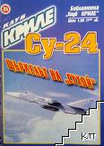 """Клуб """"Криле"""". Бр. 24 / 1999"""