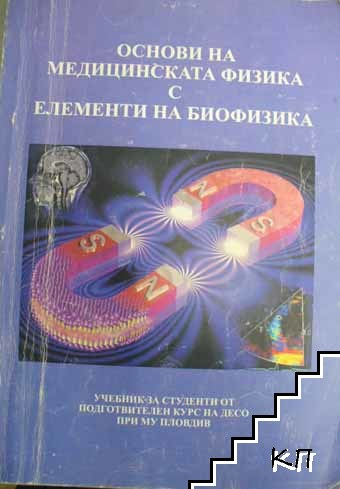 Основи на медицинската физика с елементи на биофизика