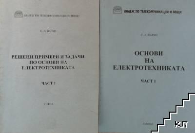 Основи на електротехниката. Част 1 / Решени примери и задачи по основи на електротехниката. Част 1