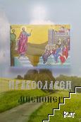 Православен мисионер