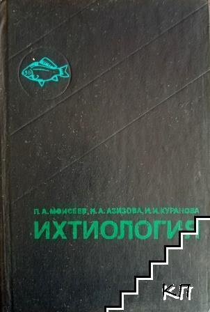 Ихтиология
