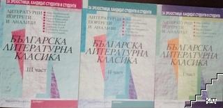 Българска литературна класика. Част 1-3