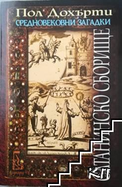 Средновековни загадки: Сатанинско сборище