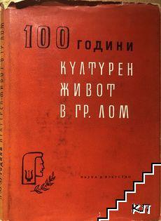 100 години културен живот в гр. Лом