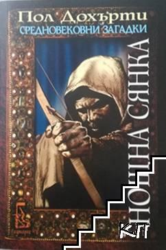Средновековни загадки: Нощна сянка