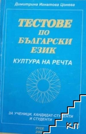 Тестове по български език: Култура на речта