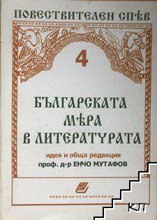 Българската мяра в литературата. Том 4