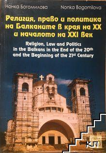 Религия, право и политика на Балканите в края на ХХ и началото на ХХI век