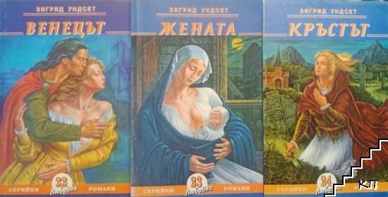 Венецът / Жената / Кръстът