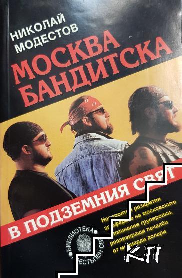 Москва бандитска