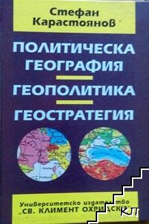 Политическа география, геополитика, геостратегия