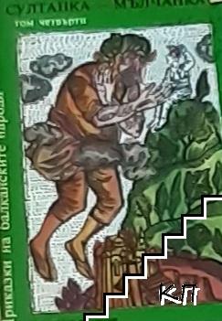 Приказки на балканските народи в четири тома. Том 4: Султанка-мълчанка