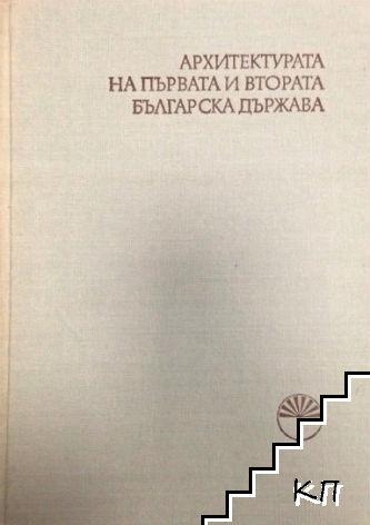 Архитектурата на Първата и Втората българска държава