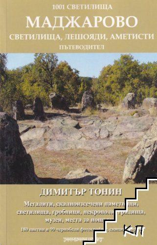 1001 светилища: Маджарово. Пътеводител