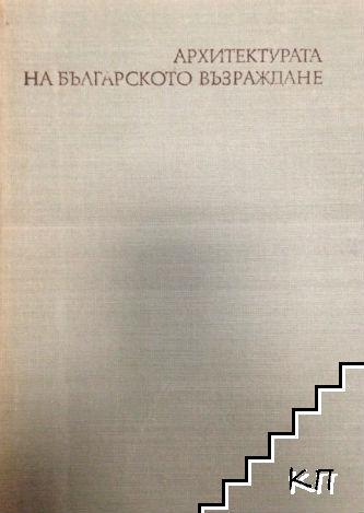 Архитектура на българското Възраждане