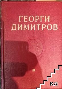 Речи, доклади, статии. Том 3: 1942-1947