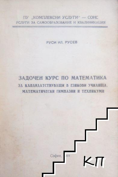 Задочен курс по математика за кандадидатстващи в езикови училища, математически гимназии и техникуми