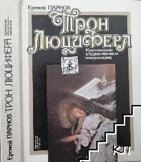 Трон Луцифера: Критические очерки магии и оккультизма