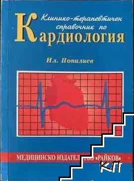 Клинико-терапевтичен справочник по кардиология