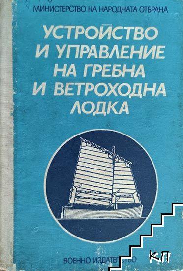 Устройство и управление на гребна и ветроходна лодка