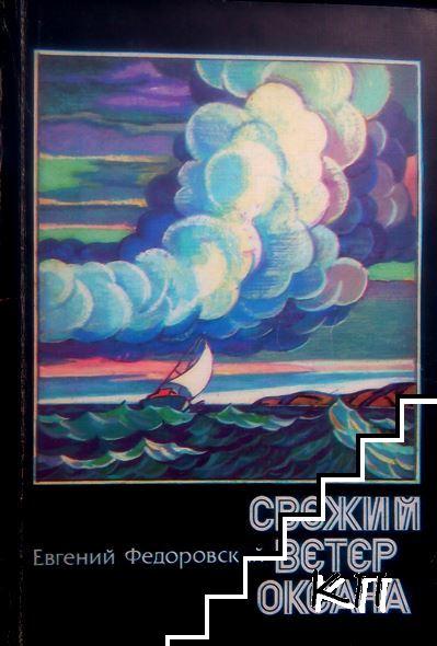 Свежий ветер океана