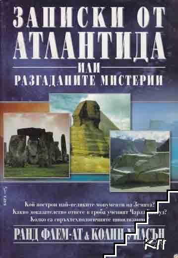 Записки от Атлантида, или разгаданите мистерии