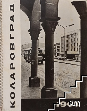Коларовград