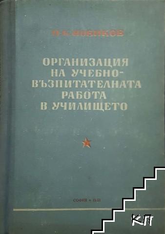 Организация на учебно-възпитателната работа в училището