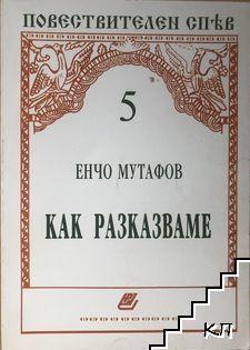 Българската мяра в литературата. Том 5: Как разказваме