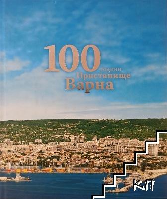 100 години пристанище Варна