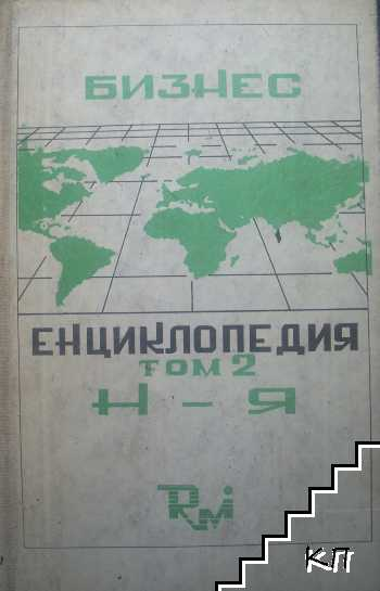 Бизнес енциклопедия. Том 2