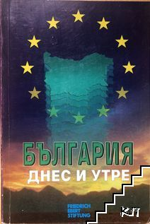 България - днес и утре