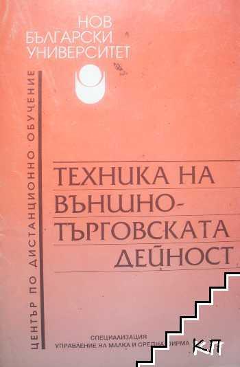 Техника на външнотърговската дейност