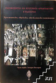 Пътеводител на култовата архитектура в България. Част 1: Западна България