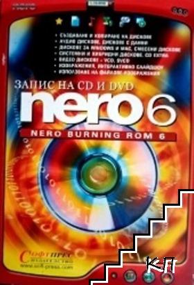 Запис на CD и DVD - Nero 6