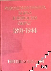 Революционната борба в Бургаски окръг 1891-1944