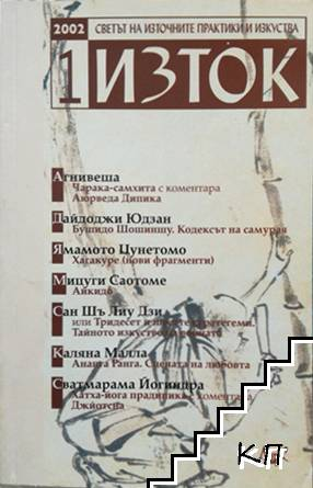Светът на източните практики и изкуства. Изток. Бр. 1 / 2002