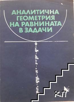 Аналитична геометрия на равнината в задачи