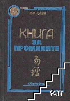 Книга за промяните