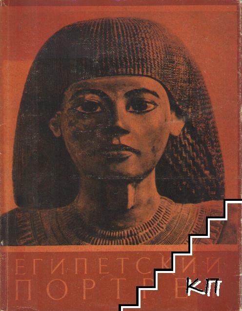 Египетский портрет