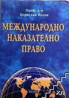 Международно наказателно право