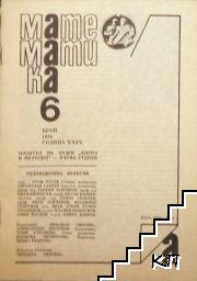Математика. Бр. 6 / 1990