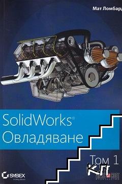 SolidWorks: Овладяване. Том 1