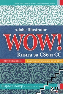 Adobe Illustrator WOW! Книга за CS6 и CC
